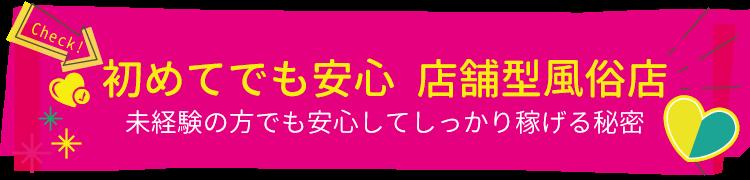 なぜアリエルが選ばれるのか?それには理由があります!|宮崎風俗求人高収入アルバイト ARIEL JOB-アリエル ジョブ-