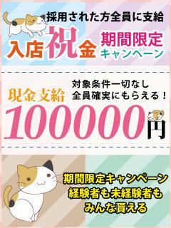 採用された方全員もらえる☆入店祝金100000円 期間限定キャンペーン|宮崎風俗求人高収入アルバイト ARIEL JOB-アリエル ジョブ-