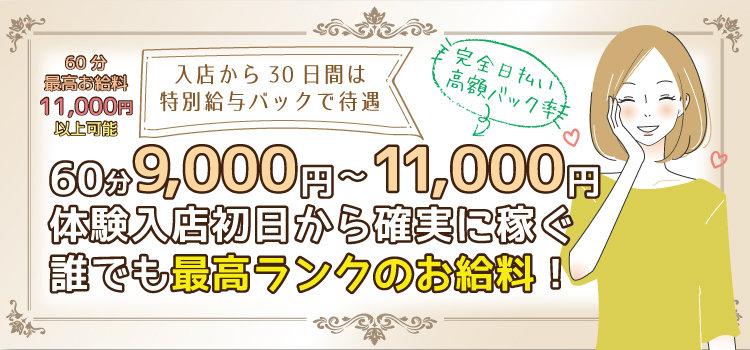 給与システム|宮崎風俗求人高収入アルバイト ARIEL JOB-アリエル ジョブ-